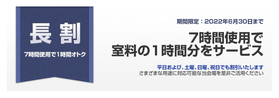 7時間使用で室料の1時間分をサービス/貸会議室 池袋 東京セミナー学院