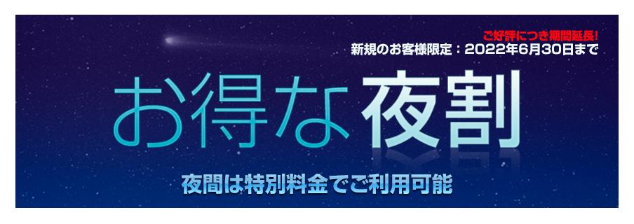 【夜割】夜間の貸会議室を特別価格で!/貸会議室 池袋 東京セミナー学院