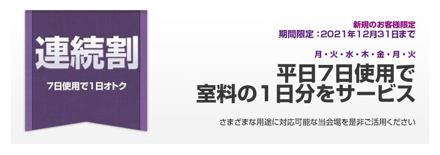 連続割 7日使用で室料の1日分をサービス/貸会議室 池袋 東京セミナー学院