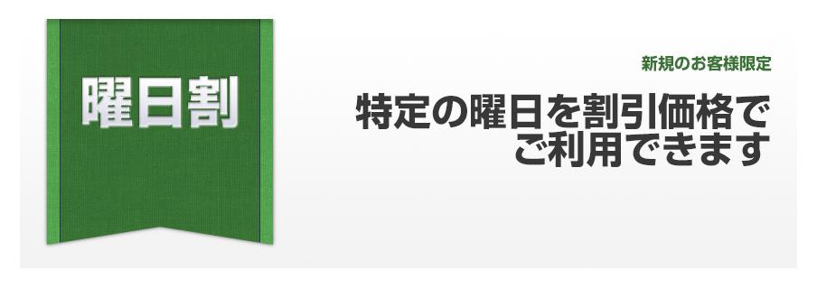 新規のお客様限定 曜日割のご案内/貸会議室 池袋 東京セミナー学院