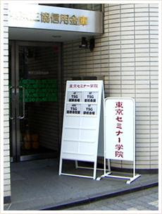 池袋(東京)貸し会場の入口案内